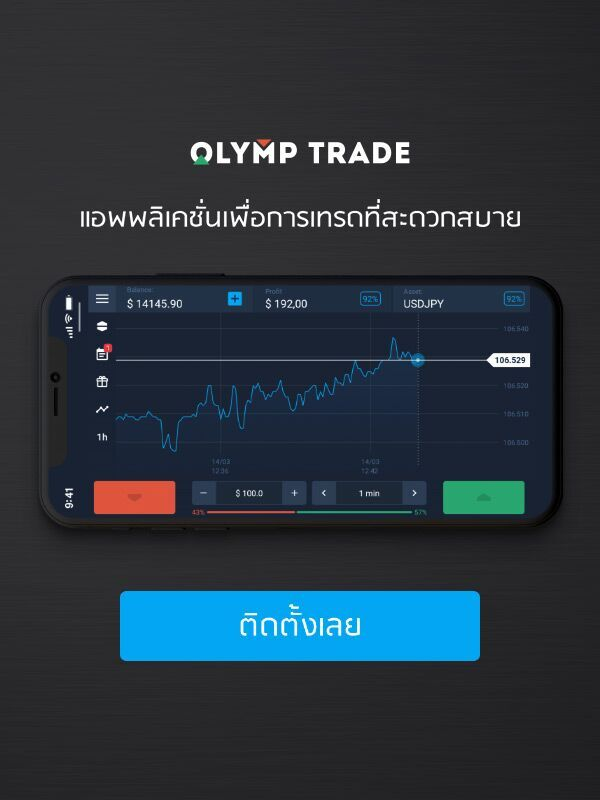 OLYMPA TRADE- MAKE 2000$ A DAY! TRADE WITH YOUR IPHONE